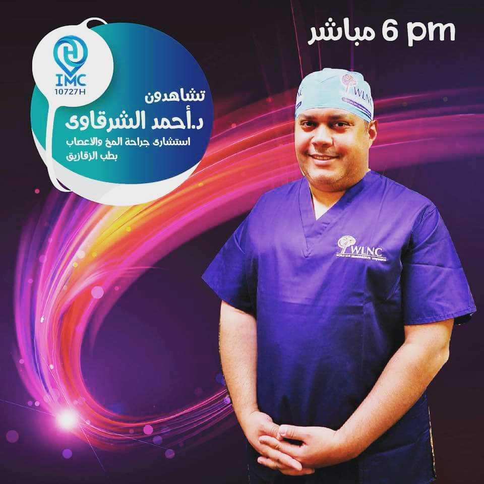 دكتور  أحمد الشرقاوى  مدرس وإستشارى جراحة المخ والأعصاب والعمود الفقرى كلية الطب جامعة الزقازيق القاهرة