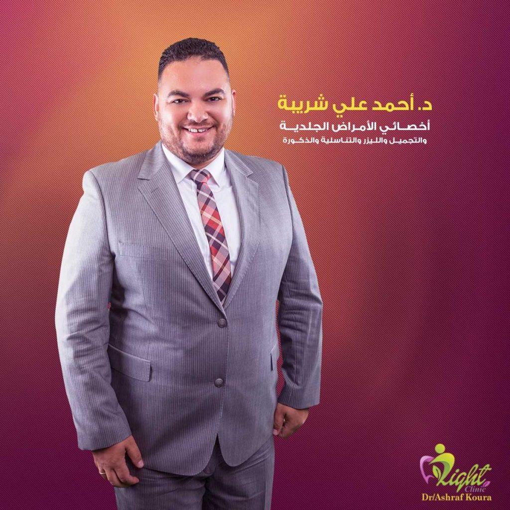 دكتور  أحمد شريبة  أخصائى الأمراض الجلدية والتجميل والليزر والتناسلية والذكورة القاهرة