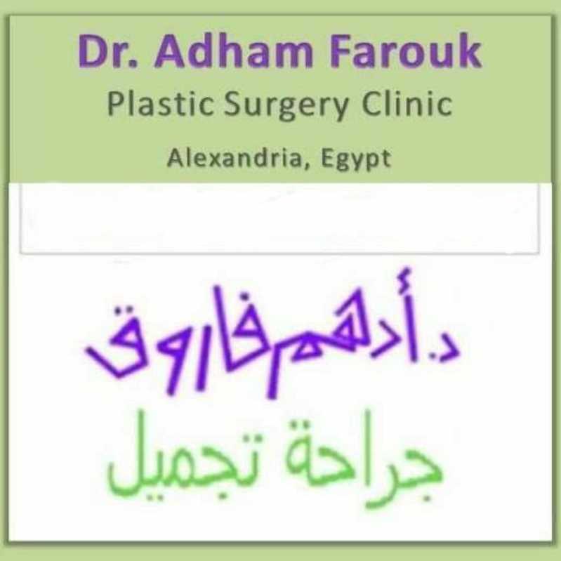 دكتور  أدهم فاروق  أستاذ جراحة التجميل - كلية الطب - جامعة الإسكندرية الاسكندرية