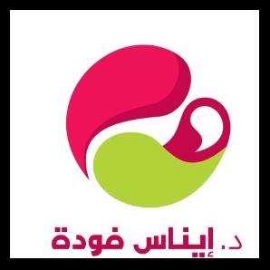 دكتورة  إيناس فودة  استشاري النساء و التوليد - علاج العقم و تأخر الإنجاب - متابعة حالات الحمل الحرج الاسكندرية