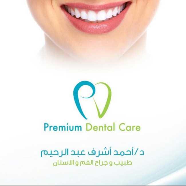 دكتور  احمد اشرف عبدالرحيم  اخصائى علاج و تجميل الاسنان الجيزة
