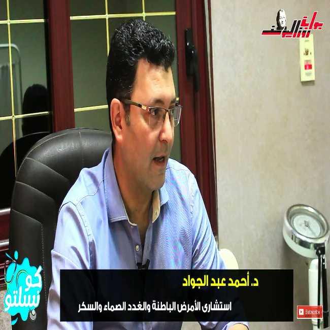 دكتور  احمد محمد عبد الجواد  استشاري الامراض الباطنة و الغدد الصماء و السكر القاهرة