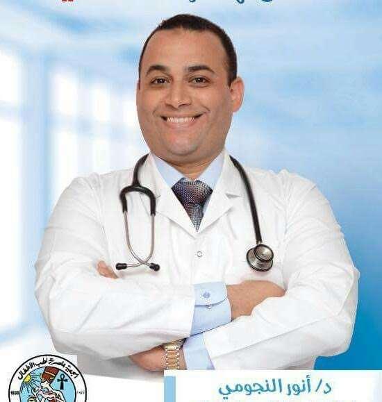 دكتور  انور النجومي  استشاري طب الاطفال  و حديثي الولادة  جامعة الاسكندرية البحيرة