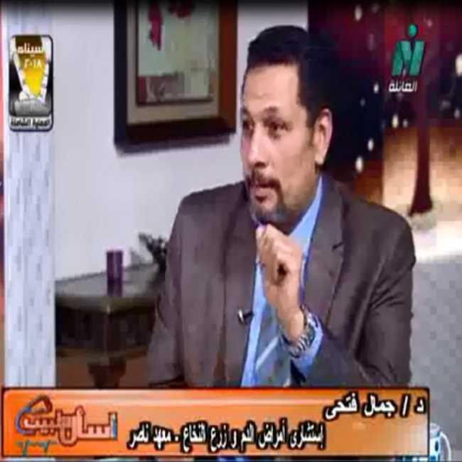 دكتور  جمال الدين فتحي  استشاري أمراض الدم و زرع النخاع القاهرة