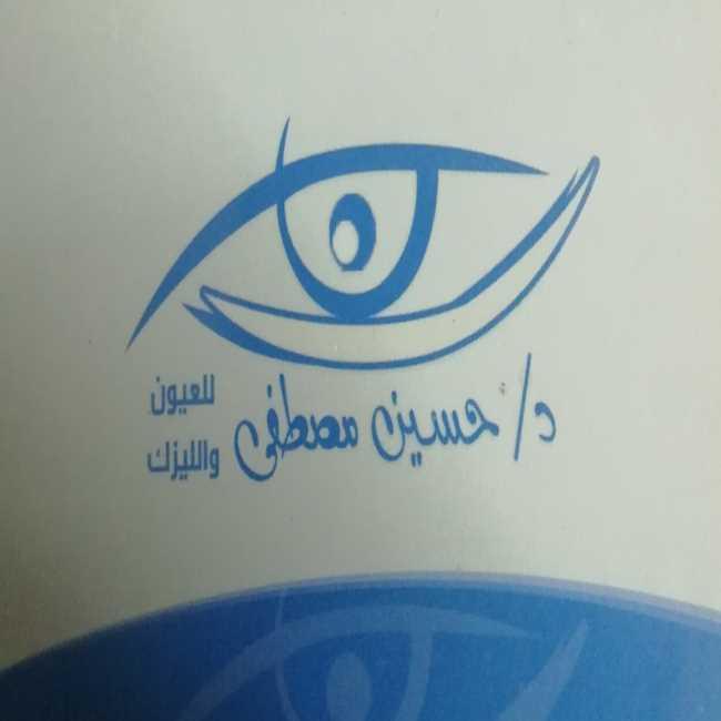 دكتور  حسين مصطفي  استشاري طب و جراحة العيون القاهرة