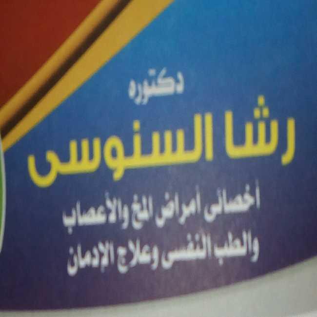 دكتورة  رشا  السنوسي  أخصائي امراض المخ والأعصاب و الطب النفسي و علاج الادمان الغربية