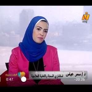 دكتور  سمر محمود عباس  استشاري التغذية العلاجية وعلاج السمنه القاهرة