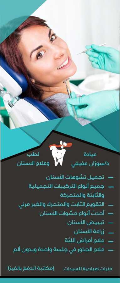 دكتورة  سوزان عفيفى  اخصائى طب و تجميل الاسنان القاهرة