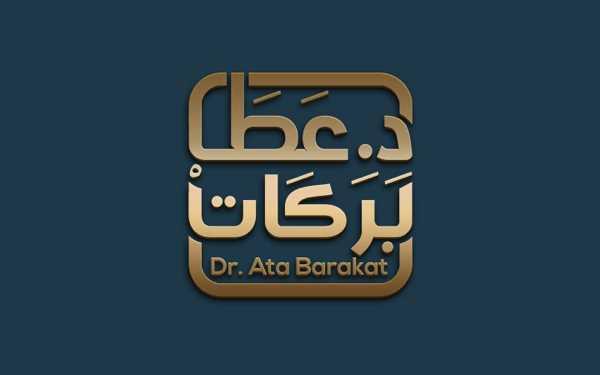 دكتور  عطا بركات  استشاري طب الأسنان ( دكتوراه تقويم أسنان ) الدقهلية