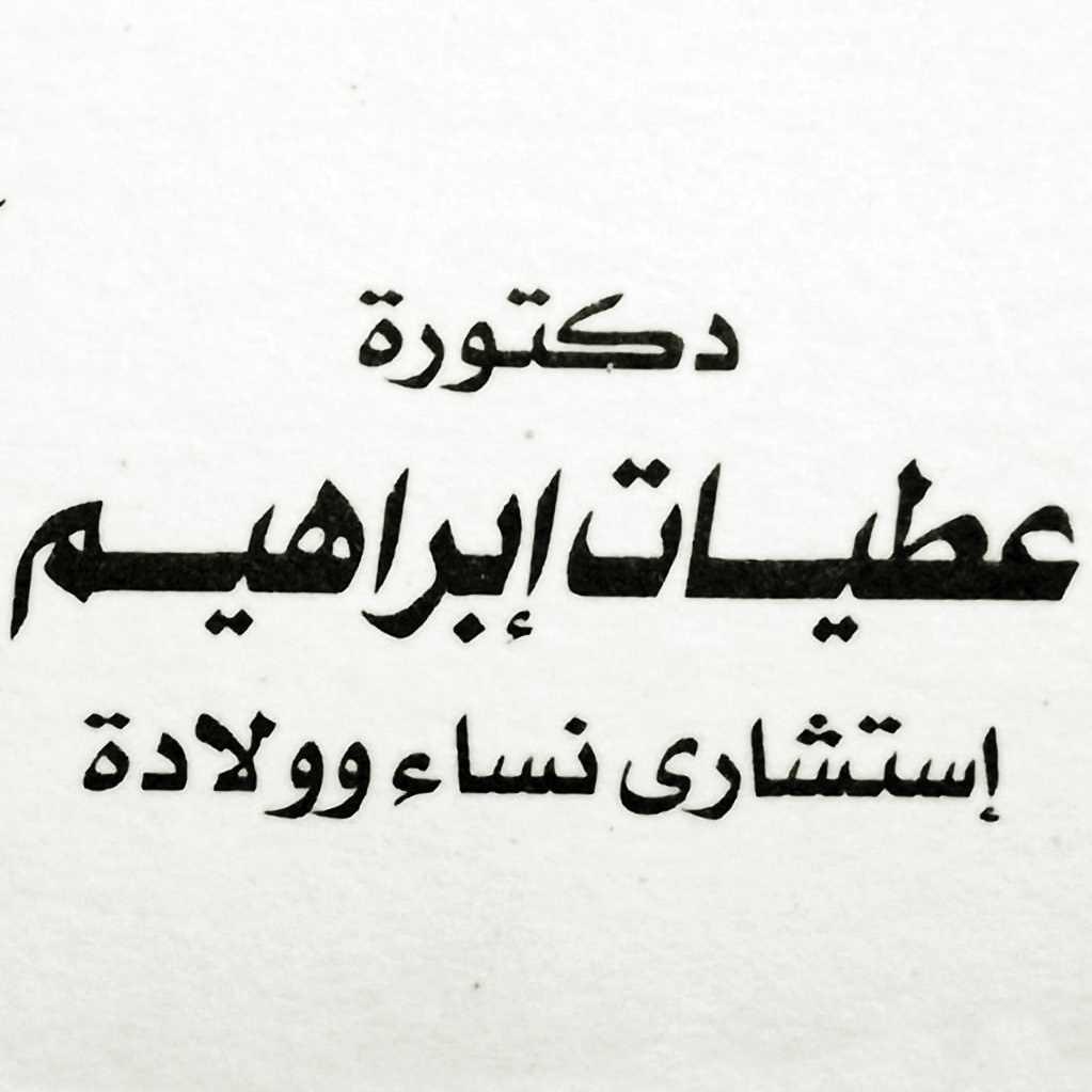دكتورة  عطيات ابراهيم  استشاري أمراض النساء والتوليد وعلاج العقم الابراهيمية