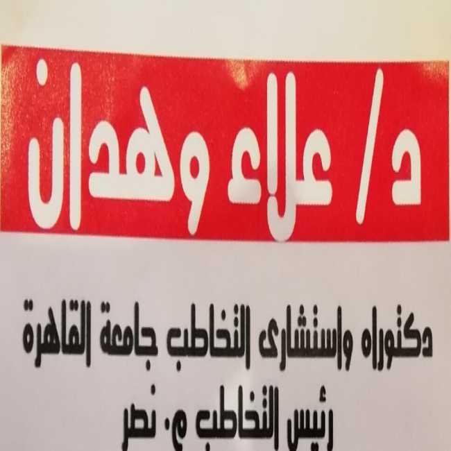 دكتور  علاء وهدان  استشاري و دكتوراة في التخاطب القاهرة