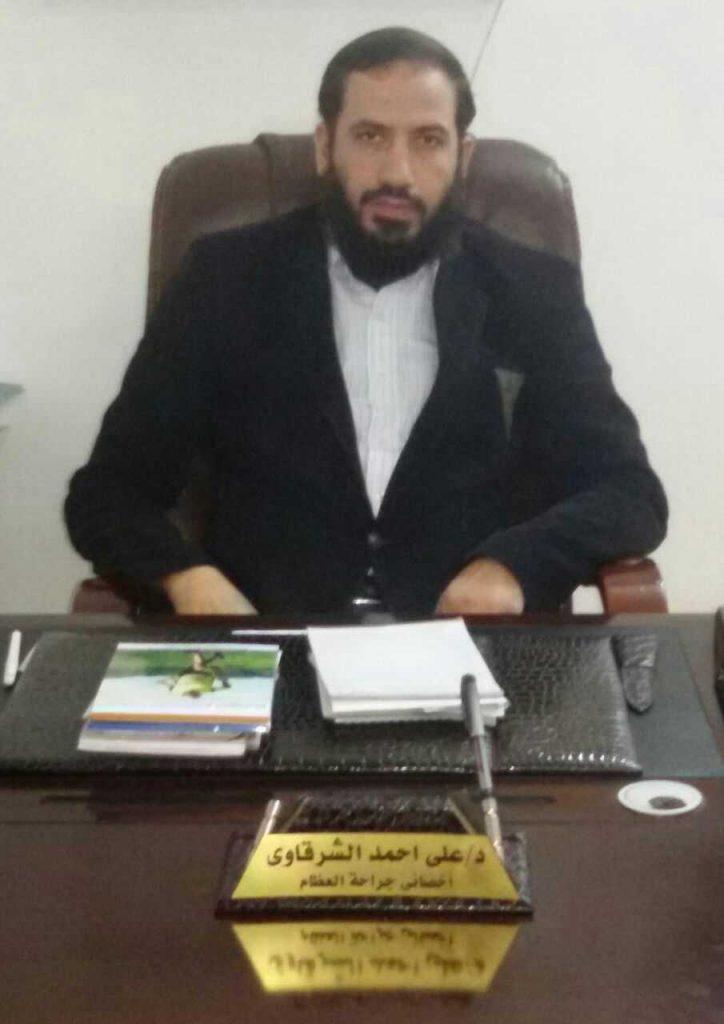 دكتور  على احمد الشرقاوى  ماجستير جراحة العظام جامعة عين شمس القاهرة