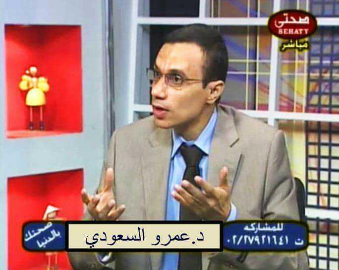 دكتور  عمرو محمد السعودى  اخصائى الطب النفسى و علاج الادمان القاهرة