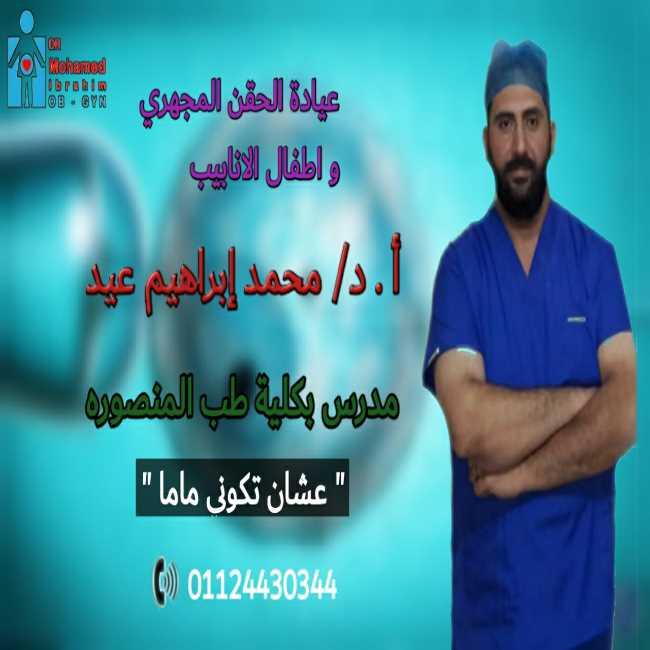 دكتور  محمد ابراهيم عيد  مدرس و استشاري توليد و امراض نساء و علاج العقم الدقهلية