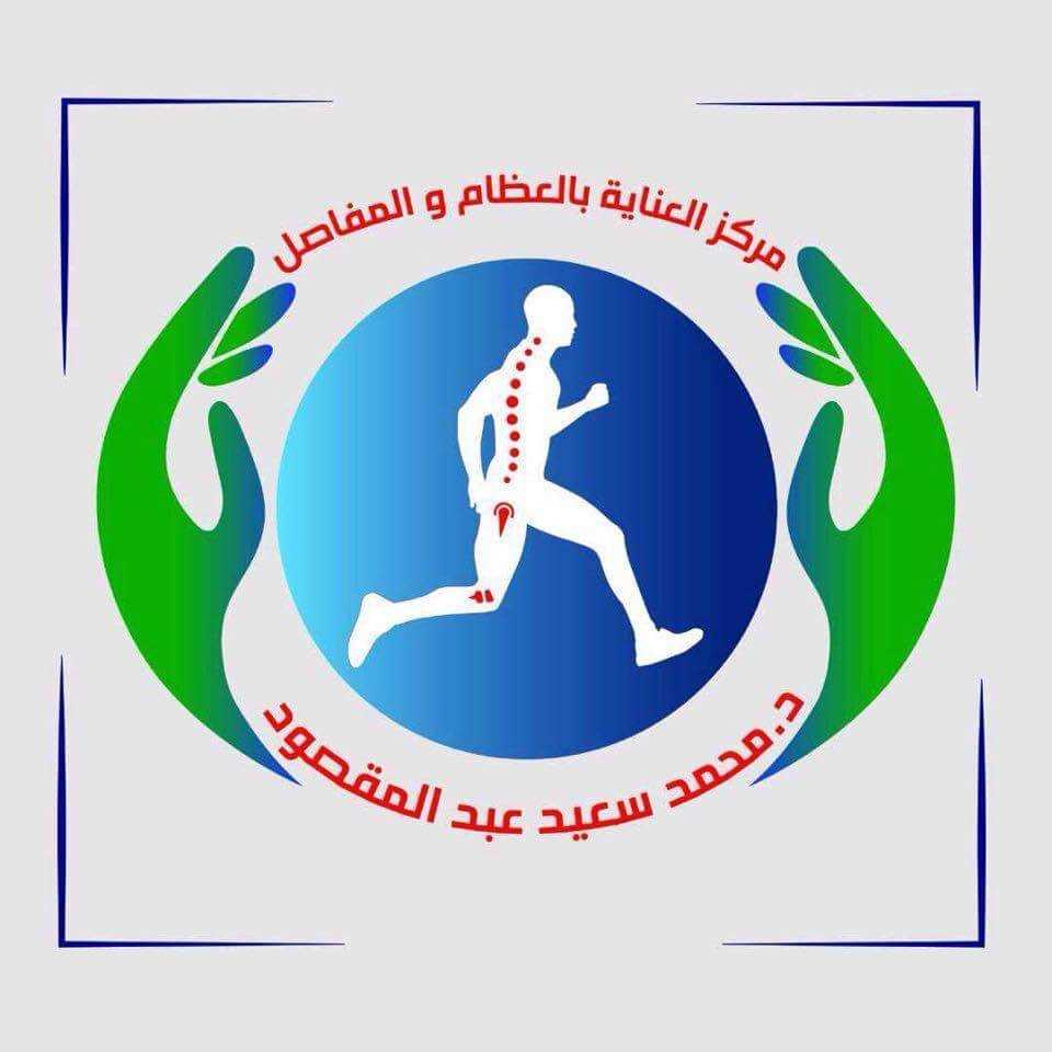 دكتور  محمد سعيد عبدالمقصود  مدرس جراحة العظام بكليه الطب جامعة القاهره الجيزة