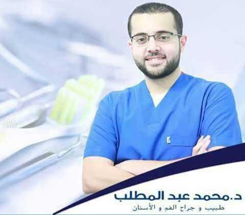 دكتور  محمد عبدالمطلب  اخصائي طب و جراحه الفم و الاسنان. الاسكندرية