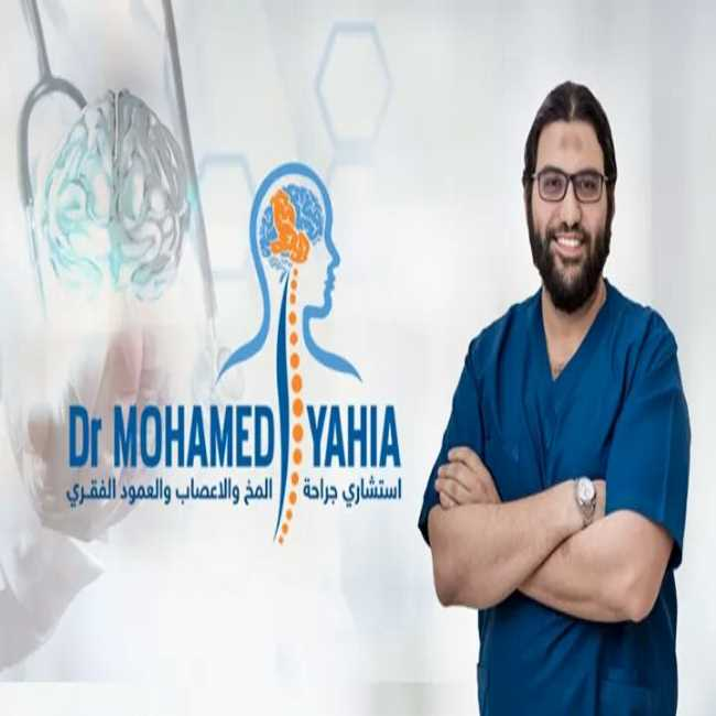 دكتور  محمد يحيي  دكتوراة جراحة المخ و الاعصاب و العمود الفقري الزقازيق