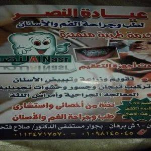 دكتورة  نانسي جميل  أخصائية طب وتجميل الفم و الأسنان القاهرة