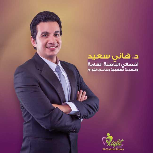 دكتور  هاني سعيد  اخصائي الباطنة العامة والتغذية العلاجية وتنسيق القوام القاهرة