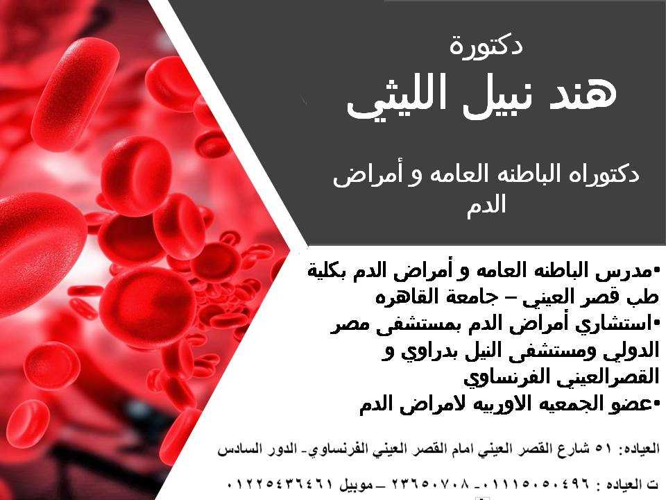 دكتورة  هند نبيل الليثي  إستشاري أمراض الدم القاهرة