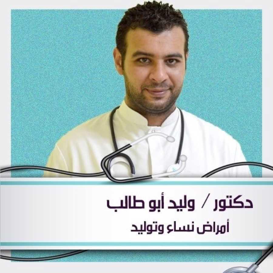 دكتور  وليد أبو طالب  أخصائي أمراض النساء و التوليد و العقم القاهرة