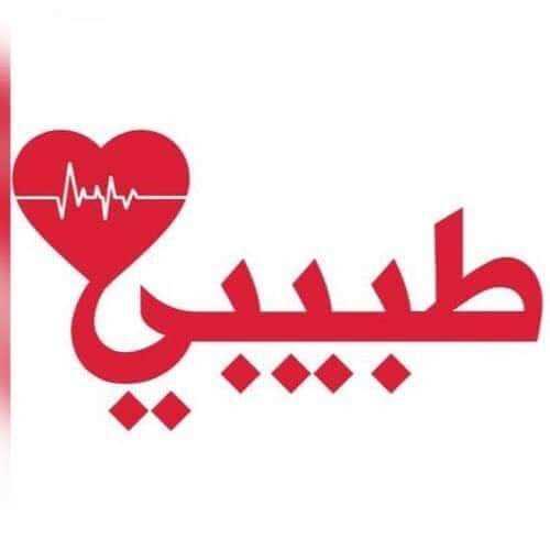 طبيبي التخصصي دكتور ايمن عبد المنعم 6 اكتوبر